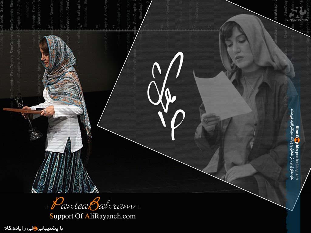 http://alirayane.persiangig.com/image/Poster/panteaBahram.jpg